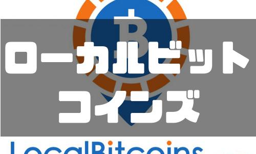 (OTC対応)Localbitcoins(ローカルビットコイン)~世界中の人とビットコインを売買できる相対取引所~