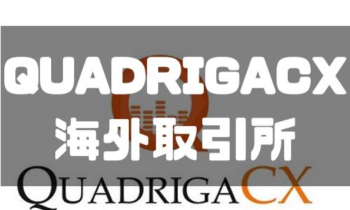 海外取引所「QuadrigaCX(クアドリガCX)」の登録方法・使い方