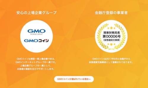 仮想通貨_稼ぐ_GMOアイキャッチ