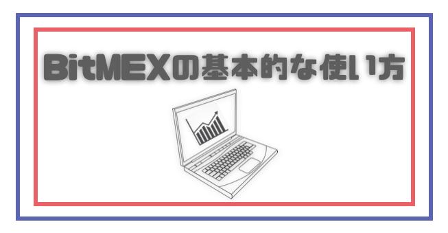 BitMEX_登録_使い方