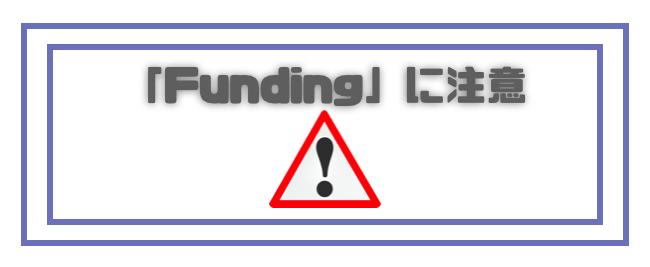 BitMEX_登録_使い方_funing_ファンディング