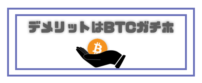 BitMEX_登録_使い方_BTCガチホ