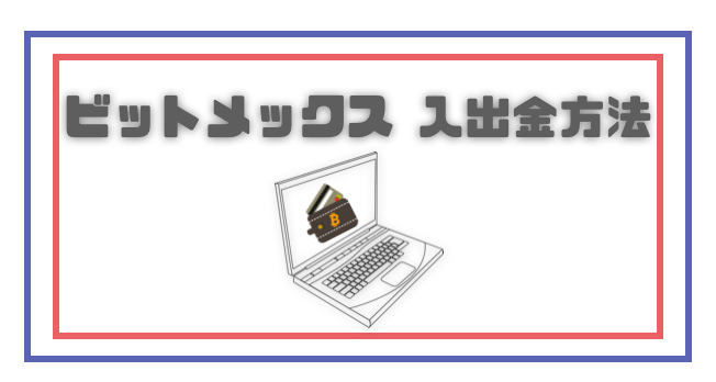BitMEX_登録_使い方_入金_出金
