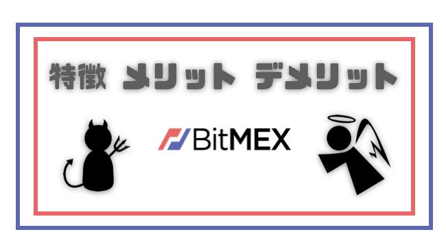 BitMEX_使い方_メリット_デメリット