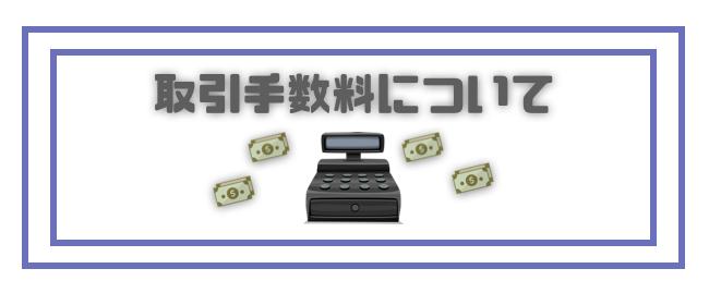 BitMEX_登録_使い方_取引手数料