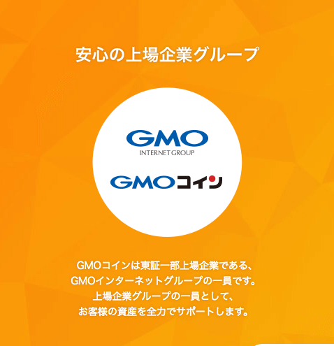 BitMEX_GMOコイン