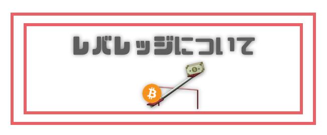 BitMEX_登録_使い方_レバレッジ