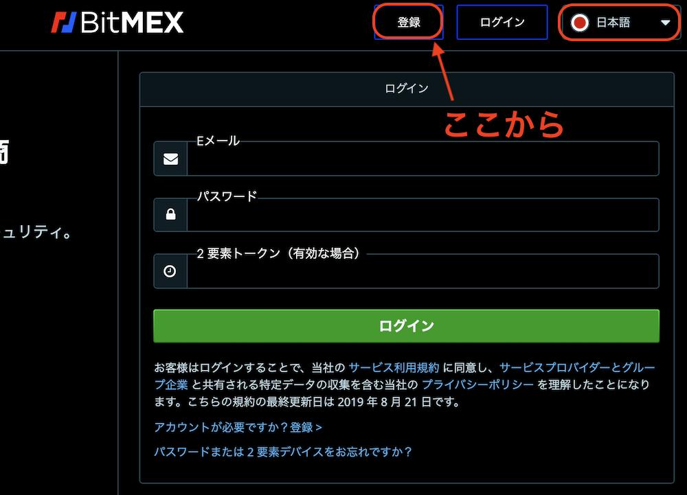 BitMEX-登録方法-登録方法2