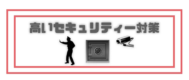 BitMEX_登録_使い方_セキュリティー