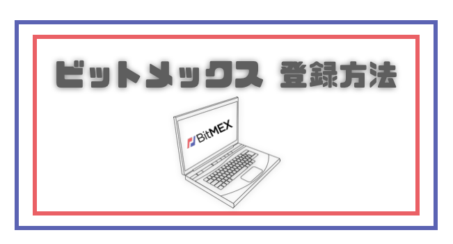 BitMEX_登録_使い方_登録方法