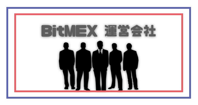 BitMEX_登録_使い方_運営会社