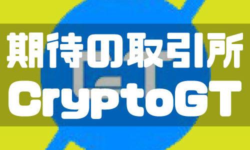 Crypto GT(クリプトジーティー)仮想通貨FX取引所の登録、入金方法と使い方|最大200倍のレバレッジ