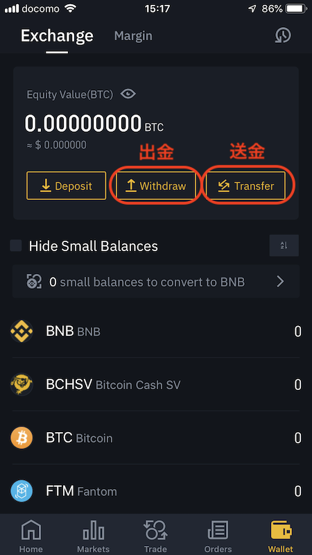 BINANCE-アプリ-出金・送金