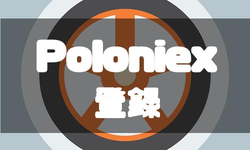 Poloniex(ポロニエックス)の登録方法を徹底解説!
