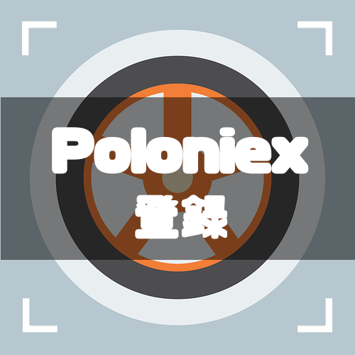 Poloniex-登録-アイキャッチ