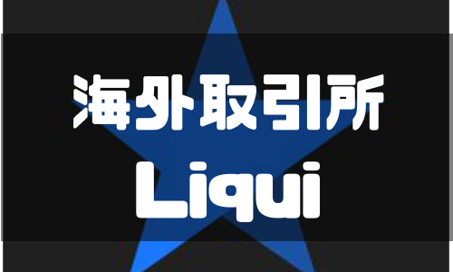 Liqui(リクイ)の登録・口座開設方法を完全ガイド!注意点や特徴・使い方について
