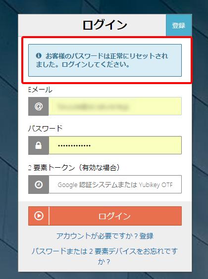 BitMEXのパスワードリセットその6