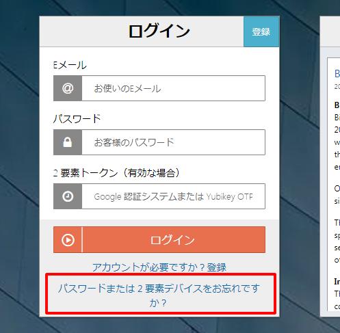 BitMEXのパスワードリセットその1
