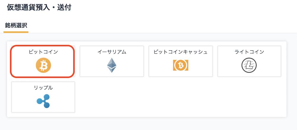 BINANCE-入金-手順6