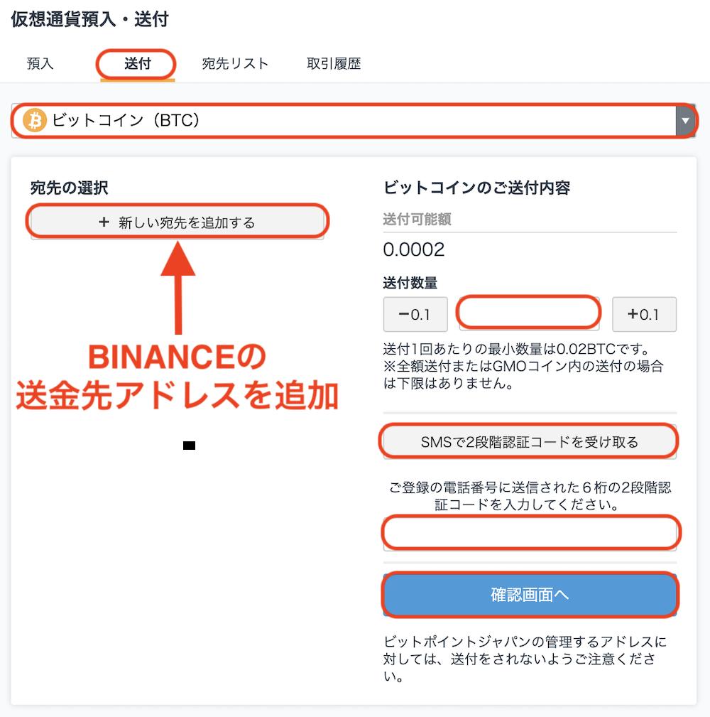 BINANCE-入金-手順7