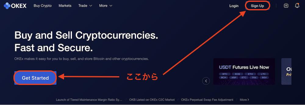 OKEx-特徴-登録1