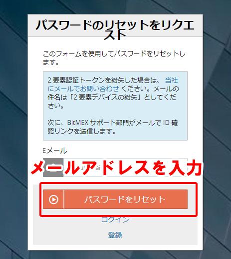 BitMEXのパスワードリセットその2