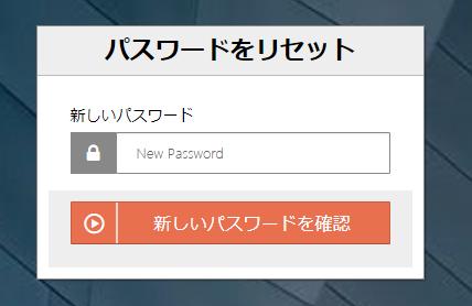 BitMEXのパスワードリセットその5