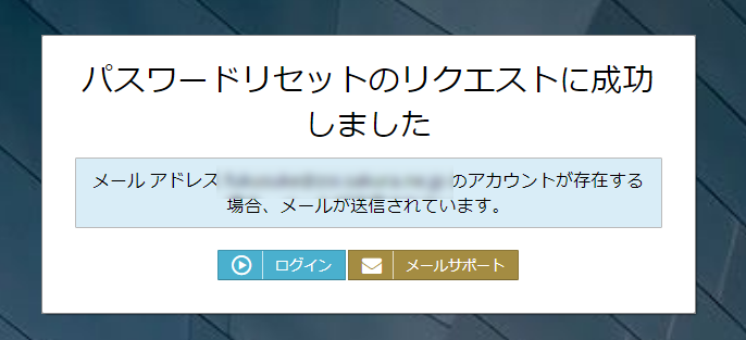 BitMEXのパスワードリセットその3