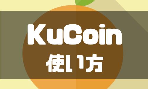 KuCoin(クーコイン)の登録方法や使い方をわかりやすく解説!