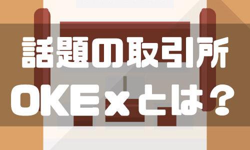 OKEx(オーケーイーエックス)の特徴・口座登録方法を徹底解説!