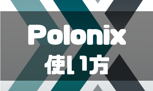 Poloniex(ポロニエックス)の使い方をやさしく解説!