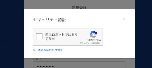 Huobi Japan(フォビジャパン)口座開設セキュリティ認証