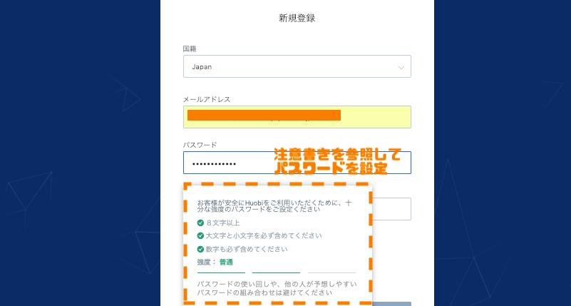 Huobi Japan(フォビジャパン)口座開設メールアドレス入力