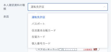 Huobi Japan(フォビジャパン)口座開設書類