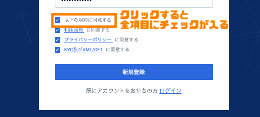 Huobi Japan(フォビジャパン)口座開設同意