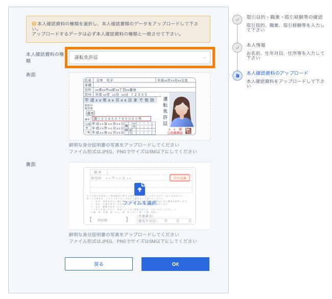 Huobi Japan(フォビジャパン)口座開設アップロード