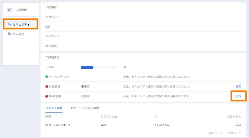 Huobi Japan(フォビジャパン)口座開設2段階認証