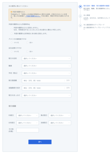Huobi Japan(フォビジャパン)口座開設個人情報入力