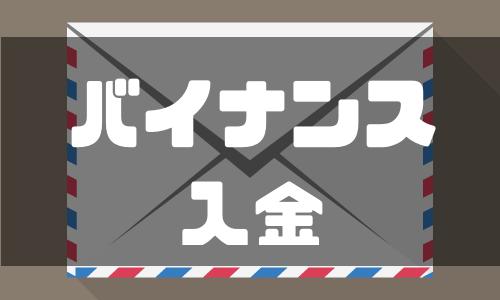 バイナンス(Binance)の入金ガイド~入金方法は?時間・手数料は?~