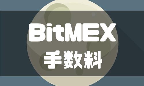 BitMEX(ビットメックス)の手数料はどのくらい?手数料で稼げるって本当?!