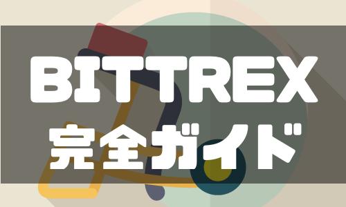 BITTREX(ビットトレックス)の使い方完全ガイド!登録方法から取引方法までやさしく解説!