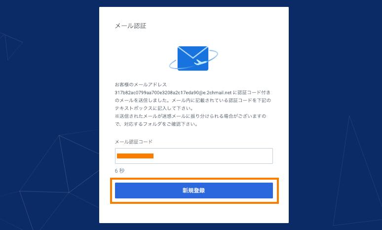 Huobi Japan(フォビジャパン)口座開設メール認証