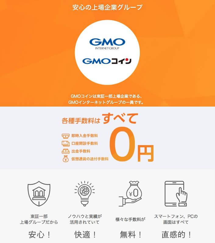 バイナンス_GMO
