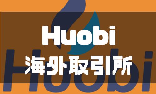 Huobi(フォビ)仮想通貨取引所!今後の予定や登録方法・使い方を徹底解説