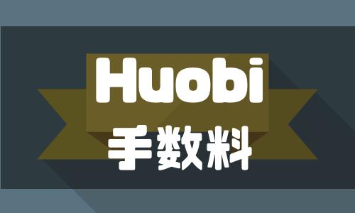 【保存版】Huobiの手数料は?取引手数料割引や出金手数料無料をうまく使おう!