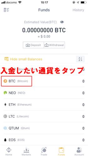 バイナンスの入金手順その2(アプリ)