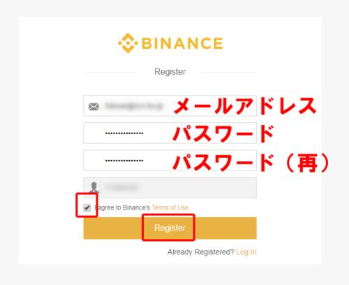 【バイナンス】新規登録の手順その2