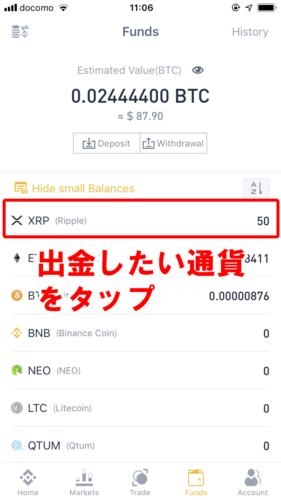 【バイナンス】アプリでの出金手順その2
