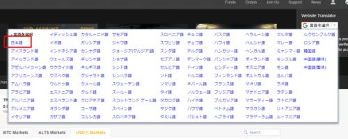 【バイナンス】Google翻訳で日本語表記