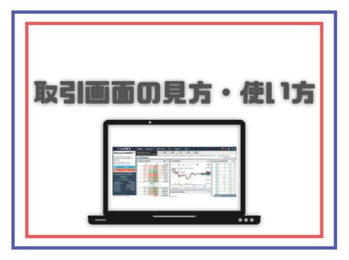 BitMEX_使い方_取引画面
